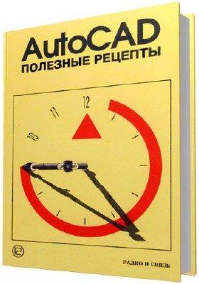 AutoCAD. Полезные рецепты