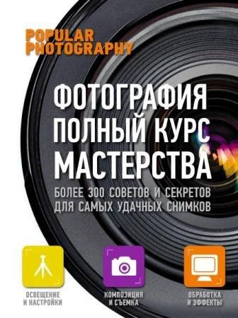 Popular Photography - Фотография. Полный курс мастерства (2013)