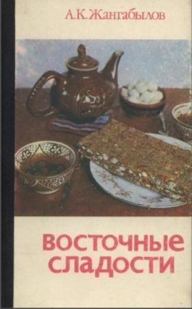 Жангабылов А. К. - Восточные сладости (1993)