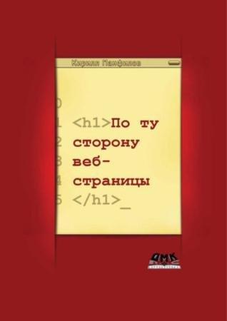 Панфилов К. - По ту сторону веб-страницы (2008)
