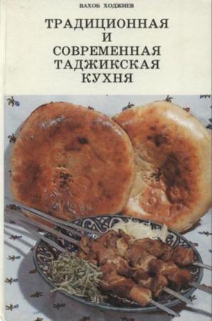 Ходжиев Вахоб - Традиционная и современная таджикская кухня (1990)