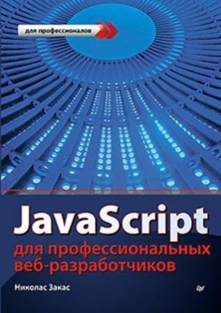 Николас Закас - JavaScript для профессиональных веб-разработчиков (3-е издание) (2015)