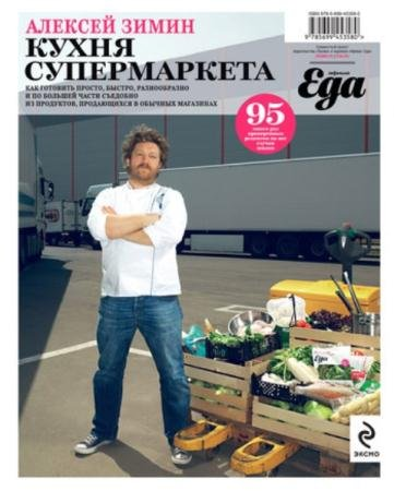 Зимин А. А. - Кухня супермаркета (2011)