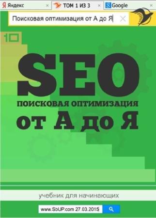 Иванов И. И. - SEO: Поисковая Оптимизация от А до Я (3 тома) (2015)