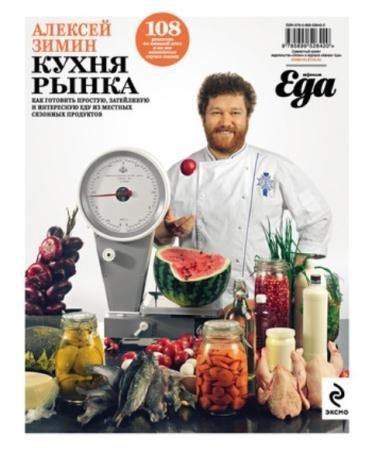 Зимин А. А. - Кухня рынка (2012)