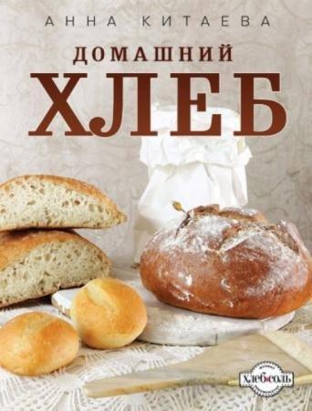 Китаева А. И. - Домашний хлеб (2012)
