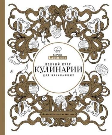 Ильичева С. - Полный курс кулинарии для начинающих (2015)