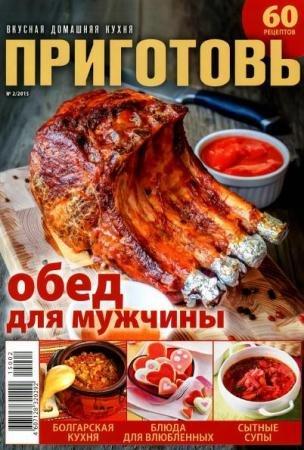 Приготовь №2. Вкусная домашняя кухня (2015)