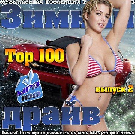 Top 100 Зимний драйв выпуск 2 (2015)