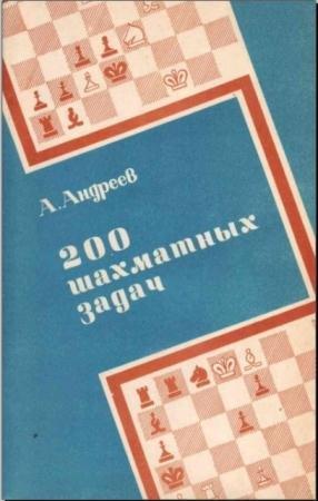 Шахматная композиция (146 книг) (1867-2015)