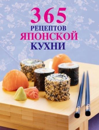 365 рецептов японской кухни (2011)