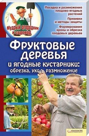 Елена Бойко - Фруктовые деревья и ягодные кустарники: обрезка, уход, размножение (2012) pdf