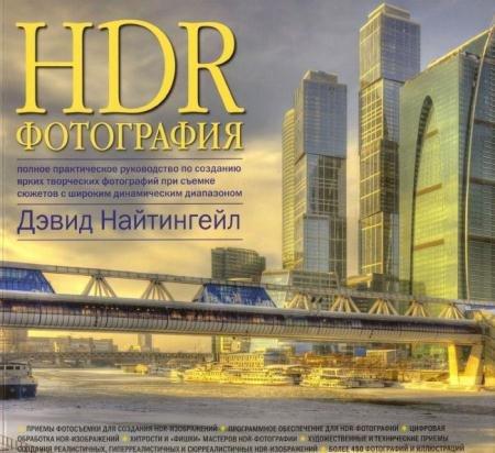 Дэвид Найтингейл - HDR-фотография (2012)