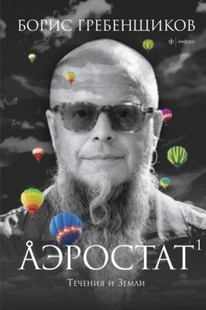 Борис Гребенщиков - Аэростат (2 книги) (2015)