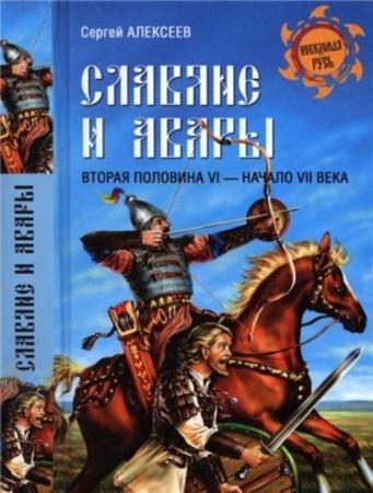 Алексеев С. - Славяне и авары. Вторая половина VI - начало VII века (2015)