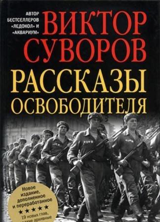 Суворов (Резун) Виктор - Рассказы освободителя (2015)