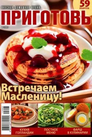 Приготовь №3. Вкусная домашняя кухня (2015)