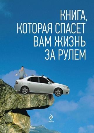 Алексей Громаковский,Владислав Реховский - Книга, которая спасет вам жизнь за рулем