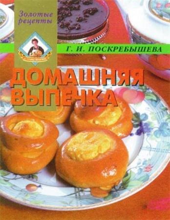 Поскребышева Г. - Домашняя выпечка (2001)