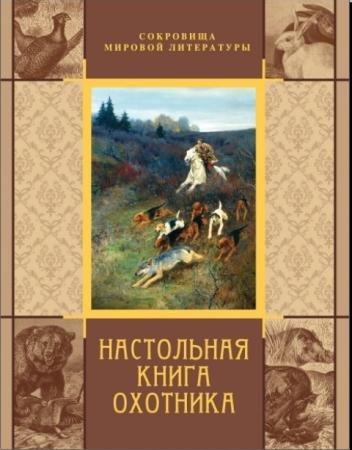 Настольная книга охотника (2013)
