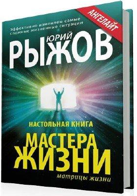 Настольная книга Мастера Жизни. Эффективно изменяем самые сложные жизненные ситуации