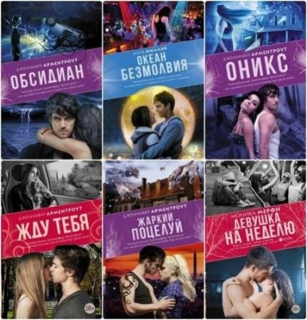 Дженнифер Л. Арментроут - Собрание сочинений (13 книг) (2012-2015)