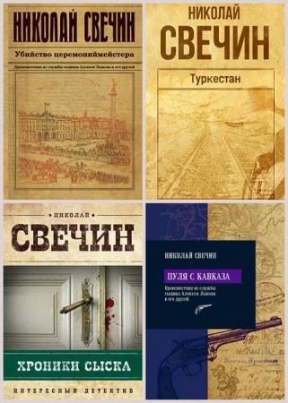 Николай Свечин - Сыщик Его Величества (13 книг)