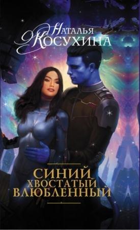 Руны любви (14 книг) (2015)