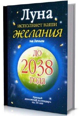 Луна исполняет ваши желания на деньги. Лунный денежный календарь до 2038 года