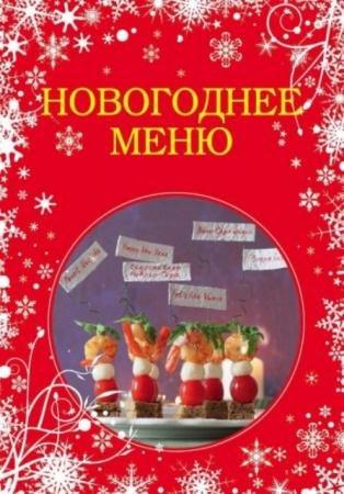 Юрышева Я., Савинова Н., Жук К. - Новогоднее меню (2014)
