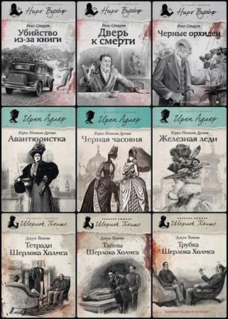 Книжная серия - Великие сыщики в 94 книгах