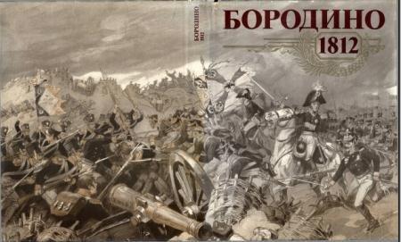 Бородино. 1812 (1987)
