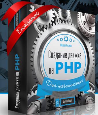 Создание движка на PHP для начинающих (2015)(видеокурс)