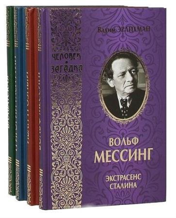 Книжная серия - «Человек-загадка» в 41 книге