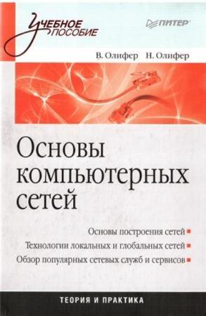 Олифер В.Г., Олифер Н.А. - Основы компьютерных сетей (2009)