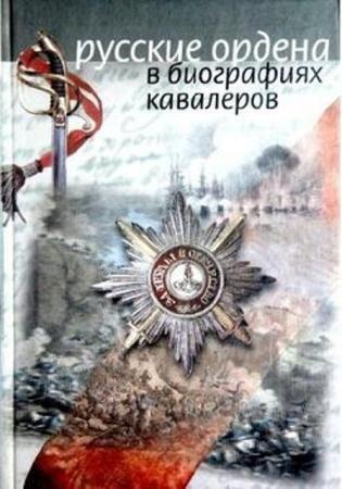 Игорь Непеин - Русские ордена в биографиях кавалеров (2001)