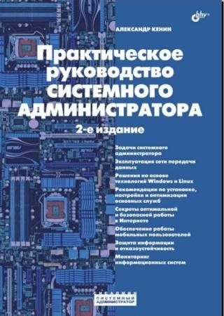 Александр Кенин - Практическое руководство системного администратора, 2-е издание (2013)