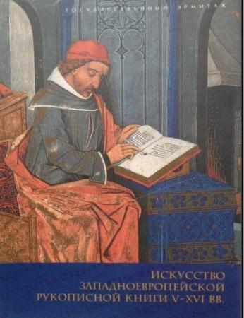 Искусство западноевропейской рукописной книги V-XVI вв (2005)