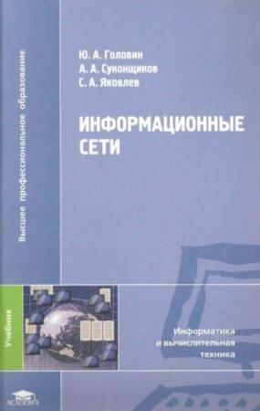 Головин Ю.А., Суконщиков А.А., Яковлев С.А. - Информационные сети (2011)