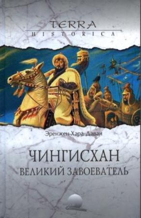 Эренжен Хара-Даван - Чингисхан. Великий завоеватель (2008)