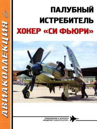 Авиаколлекция №6 (2015)
