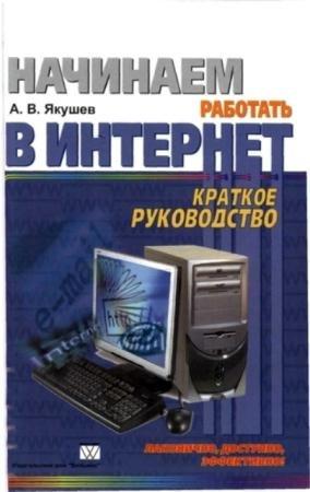 А. В. Якушев - Начинаем работать в Интернет. Краткое руководство (2006)