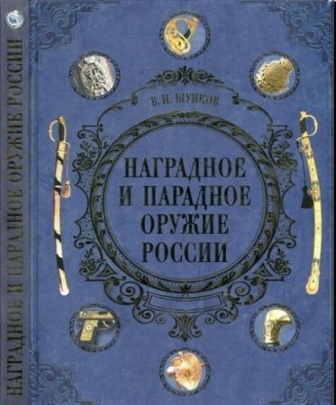 Виктор Шунков - Наградное и парадное оружие России (2015)