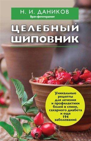 Даников Н. - Целебный шиповник (2013) rtf, fb2