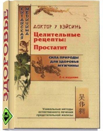 У ВэйСинь - Целительные рецепты: простатит (2004) pdf