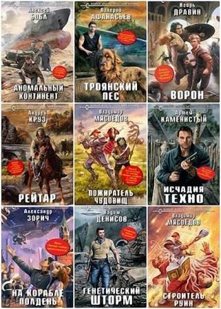 Книжная серия - «Новый фантастический боевик» (61 книга)