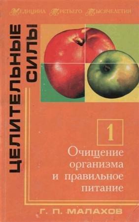 Малахов Г.П. - Целительные силы. Очищение организма и правильное питание (2002) pdf