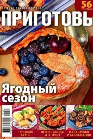 Приготовь №7. Вкусная домашняя кухня (2015)