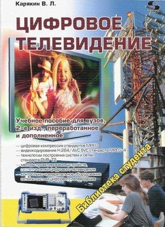 Карякин В. Л. - Цифровое телевидение (2013) djvu