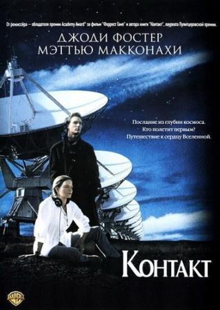 Контакт  / Contact  (1997) BDRip
